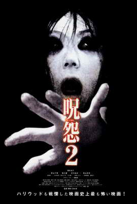 Ju-on: The Grudge 2 - 27 x 40 Movie Poster - Japanese Style A