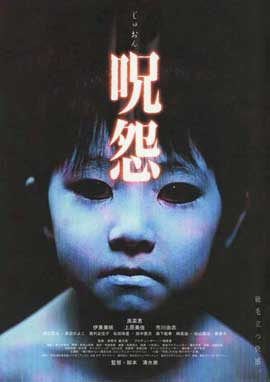 Ju-on: The Grudge - 11 x 17 Movie Poster - Japanese Style A