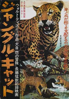 Jungle Cat - 11 x 17 Movie Poster - Japanese Style A