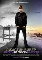 Justin Bieber: Never Say Never - 11 x 17 Movie Poster - Russian Style A
