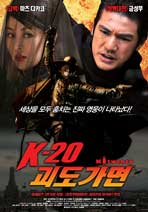 K-20: Legend of the Mask - 11 x 17 Movie Poster - Korean Style A