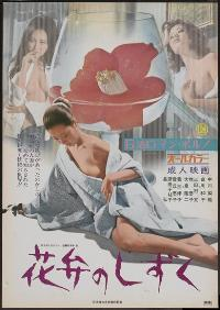 Kaben no shizuku - 11 x 17 Movie Poster - Japanese Style A