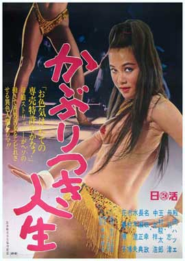 Kaburitsuki jinsei - 11 x 17 Movie Poster - Japanese Style A