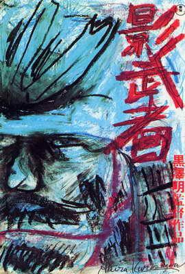Kagemusha - 27 x 40 Movie Poster - Style B