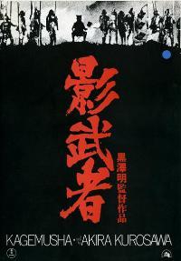 Kagemusha - 27 x 40 Movie Poster - Japanese Style A
