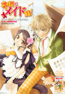 Kaichou wa meido-sama! (TV) - 43 x 62 TV Poster - Japanese Style A
