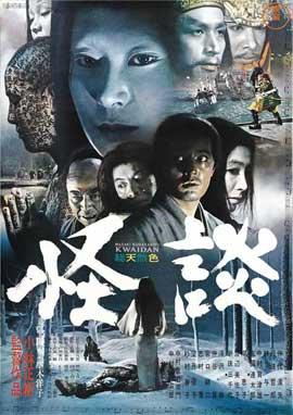 Kaidan - 27 x 40 Movie Poster - Style B