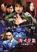 Kaiji 2: Jinsei dakkai gemu - 27 x 40 Movie Poster - Japanese Style A