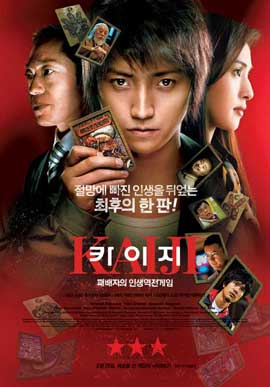 Kaiji: The Ultimate Gambler - 11 x 17 Movie Poster - Korean Style A