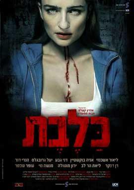 Kalevet - Rabies - 11 x 17 Movie Poster - Israel Style B