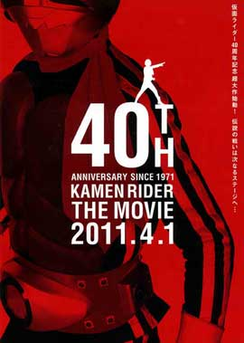 Kamen Rider Super-1: The Movie - 11 x 17 Movie Poster - Japanese Style A