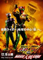 Kamen Rider x Kamen Rider Double & Decade: Movie War 2010 - 11 x 17 Movie Poster - Japanese Style C
