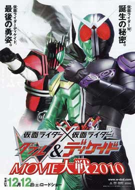 Kamen Rider x Kamen Rider Double & Decade: Movie War 2010 - 11 x 17 Movie Poster - Japanese Style A
