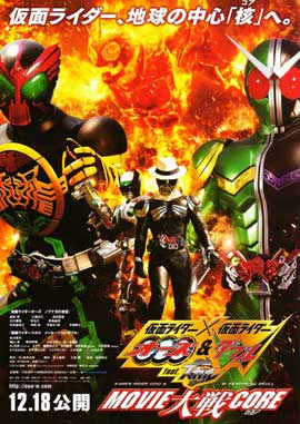 Kamen Rider x Kamen Rider Double & Decade: Movie War 2010 - 11 x 17 Movie Poster - Japanese Style D