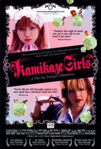 Kamikaze Girls - 27 x 40 Movie Poster - Style A