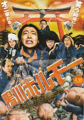 Kamogawa Horumo: Battle League in Kyoto - 11 x 17 Movie Poster - Japanese Style A