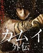 Kamui - 27 x 40 Movie Poster - Japanese Style C