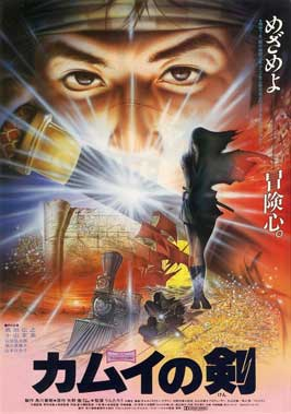 Kamui no ken - 11 x 17 Movie Poster - Japanese Style A