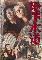 Kanal - 11 x 17 Movie Poster - Japanese Style A