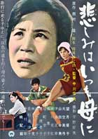 Kanashimi wa itsumo haha ni - 11 x 17 Movie Poster - Japanese Style A
