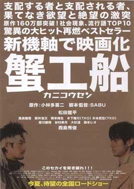 Kanikosen - 27 x 40 Movie Poster - Japanese Style A