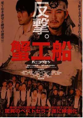 Kanikosen - 11 x 17 Movie Poster - Japanese Style B