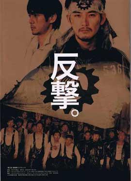 Kanikosen - 27 x 40 Movie Poster - Japanese Style B