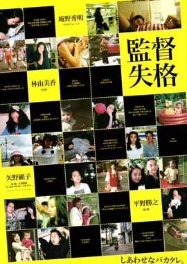 Kantoku shikkaku - 27 x 40 Movie Poster - Japanese Style A