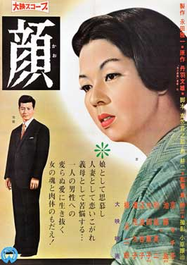 Kao - 11 x 17 Movie Poster - Japanese Style A