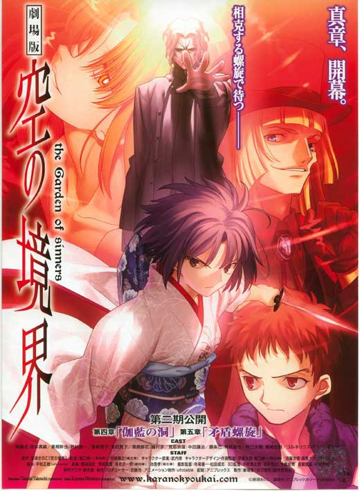 http://images.moviepostershop.com/kara-no-kyoukai-the-garden-of-sinners---overlooking-view-movie-poster-2007-1020690377.jpg
