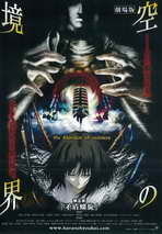 Kara no Kyoukai: The Garden of Sinners - 27 x 40 Movie Poster - Japanese Style A