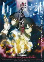 Kara no Kyoukai: The Garden of Sinners - 27 x 40 Movie Poster - Japanese Style B