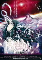 Kara no Kyoukai: The Garden of Sinners - 27 x 40 Movie Poster - Japanese Style C