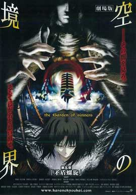 Kara no Kyoukai: The Garden of Sinners - 11 x 17 Movie Poster - Japanese Style A