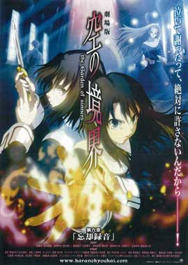 Kara no Kyoukai: The Garden of Sinners - 11 x 17 Movie Poster - Japanese Style B