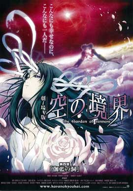 Kara no Kyoukai: The Garden of Sinners - 11 x 17 Movie Poster - Japanese Style C