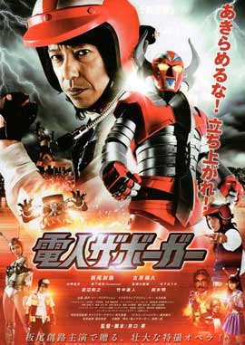 Karate-Robo Zaborgar - 27 x 40 Movie Poster - Japanese Style A