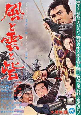 Kaze to kumo to toride - 11 x 17 Movie Poster - Japanese Style A