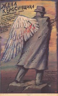 Kerosene Salesman's Wife - 11 x 17 Movie Poster - Russian Style A