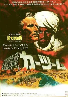 Khartoum - 11 x 17 Movie Poster - Japanese Style A
