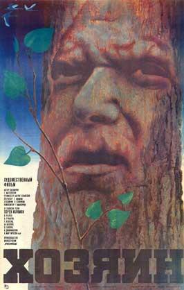 Khozyain - 11 x 17 Movie Poster - Russian Style A