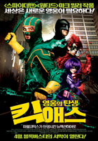 Kick-Ass - 11 x 17 Movie Poster - Korean Style A