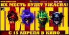 Kick-Ass - 20 x 40 Movie Poster - Russian Style A