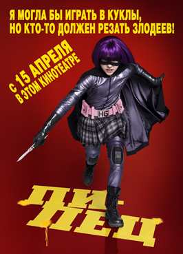 Kick-Ass - 11 x 17 Movie Poster - Russian Style E
