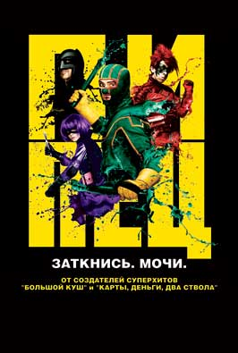 Kick-Ass - 43 x 62 Movie Poster - Russian Style A