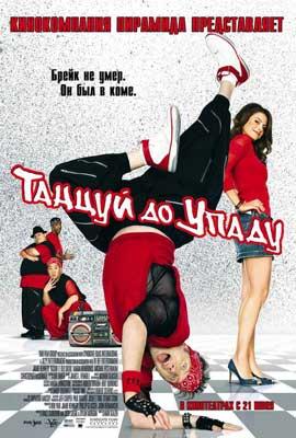 Kickin It Old Skool - 27 x 40 Movie Poster - Russian Style A