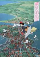 Kiki's Delivery Service - 11 x 17 Movie Poster - Japanese Style A