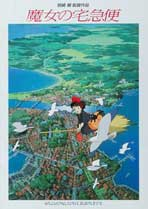 Kiki's Delivery Service - 11 x 17 Movie Poster - Japanese Style B