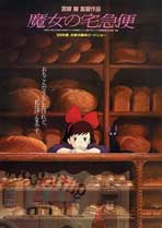 Kiki's Delivery Service - 27 x 40 Movie Poster - Japanese Style C