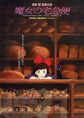 Kiki's Delivery Service - 11 x 17 Movie Poster - Japanese Style C